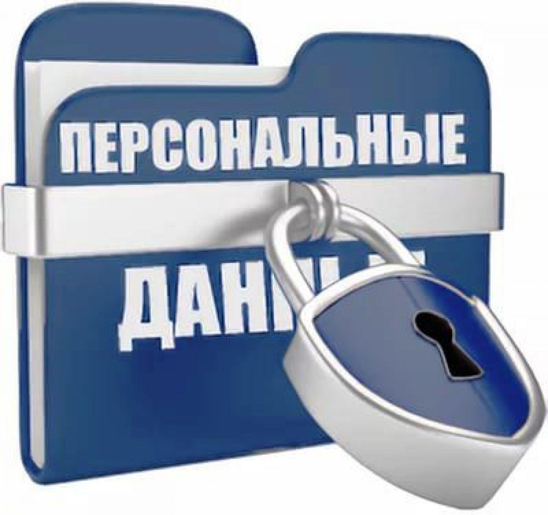 комплект документов по защите персональных данных