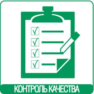 Документы по внутреннему контролю качества